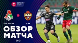 Локомотив — ЦСКА — 3:0. Кубок России. Обзор матча, видео всех голов
