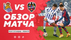Реал Сосьедад — Леванте — 1:0. Ла Лига. Обзор матча, видео гола