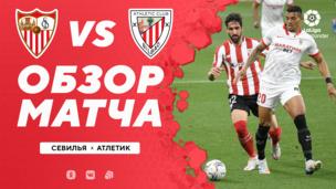 Севилья — Атлетик — 0:1. Ла Лига. Обзор матча, видео гола