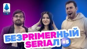 Примерный сериал #5. Поцелуй Видаля, голы Миранчука и Ибрагимовича, открываем банку рассола