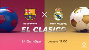 Барселона - Реал Мадрид. Ла Лига. 7 тур