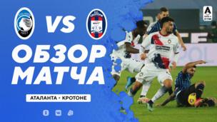 Аталанта — Кротоне — 5:1. Серия А. Обзор матча, видео всех голов