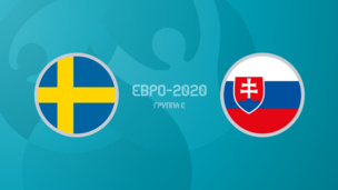 Швеция — Словакия. Евро-2020. 2 тур