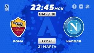 Рома — Наполи. Серия А. 28 тур