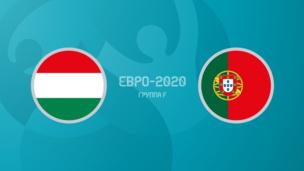 Венгрия — Португалия. Евро-2020. 1 тур