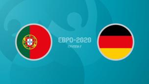 Португалия — Германия. Евро-2020. 2 тур