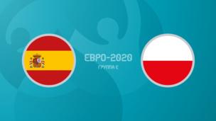 Испания — Польша. Евро-2020. 2 тур