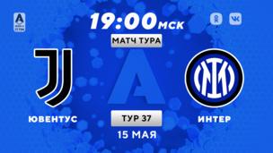 Ювентус — Интер. Серия А. 37 тур