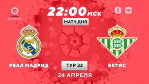 Реал — Бетис. Ла Лига. 32 тур