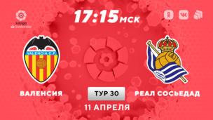 Валенсия — Реал Сосьедад. Ла Лига. 30 тур