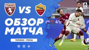 Торино — Рома — 3:1. Серия А. Обзор матча, видео всех голов
