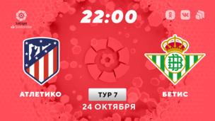 Атлетико Мадрид - Бетис. Ла Лига. 7 тур