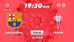 Барселона — Сельта. Ла Лига. 37 тур