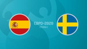 Испания — Швеция. Евро-2020. 1 тур