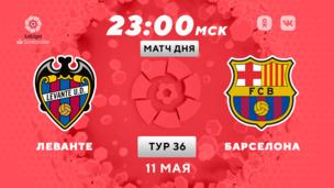 Леванте — Барселона. Ла Лига. 36 тур