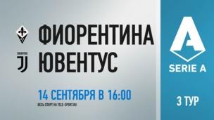 """""""Фиорентина"""" — """"Ювентус"""". Обзор матча"""