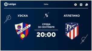 Уэска - Атлетико Мадрид. Ла Лига. 4 тур