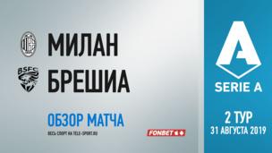"""Милан"" — ""Брешиа"". Обзор матча"