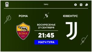 Рома - Ювентус. Серия А. 2 тур