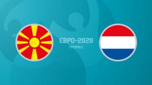 Северная Македония — Нидерланды. Евро-2020. 3 тур