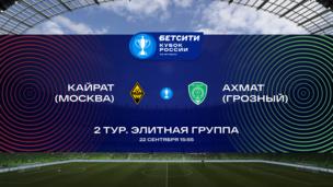 Кайрат М — Ахмат. Бетсити Кубок России. 2 тур. Элитная группа