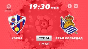 Уэска — Реал Сосьедад. Ла Лига. 34 тур