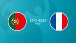 Португалия — Франция. Евро-2020. 3 тур