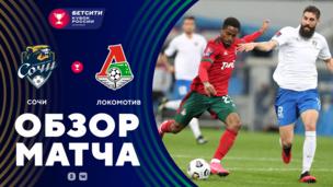 Сочи — Локомотив — 1:3. Кубок России. Обзор матча, видео всех голов