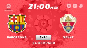 Барселона — Эльче. Ла Лига. 1 тур