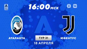 Аталанта — Ювентус. Серия А. 31 тур