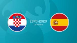 Хорватия — Испания. Евро-2020. 1/8 финала