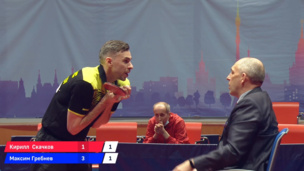У Скачкова снимают «единственную» подачу в финале чемпионата России по настольному теннису