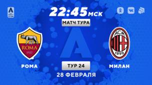 Рома — Милан. Серия А. 24 тур