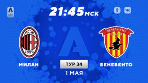 Милан — Беневенто. Серия А. 34 тур