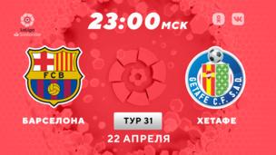 Барселона — Хетафе. Ла Лига. 31 тур