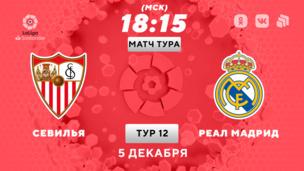 Севилья - Реал Мадрид. Ла Лига. 12 тур