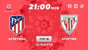 Атлетико — Атлетик. Ла Лига. 18 тур