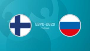 Финляндия — Россия. Евро-2020. 2 тур